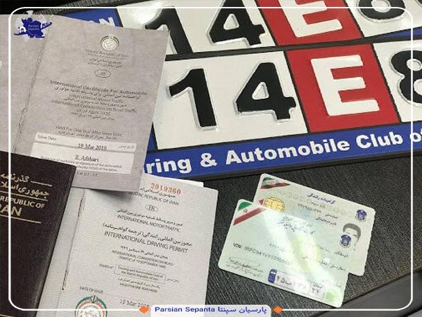 تخفیف ۱۵درصدی صدور گواهینامه بینالمللی رانندگی